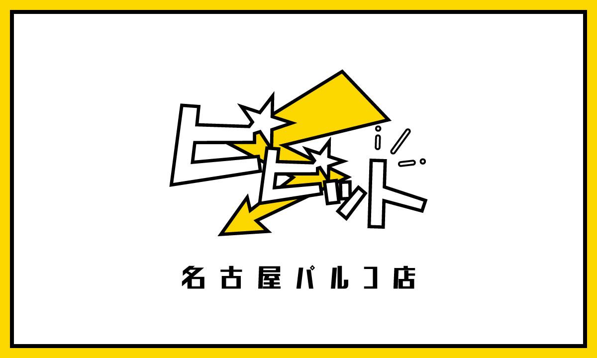 ビビット 名古屋パルコ店